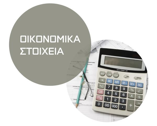OIKONOMIKA_STOIXEIA.jpg